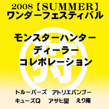 Wf2008summer